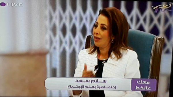 سلام سليم سعد قامت بتشكيل تخصصها من تخصصات متعددة